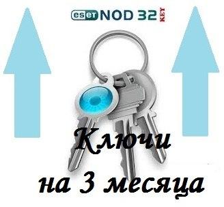 eset nod32 свежие ключи на полгода