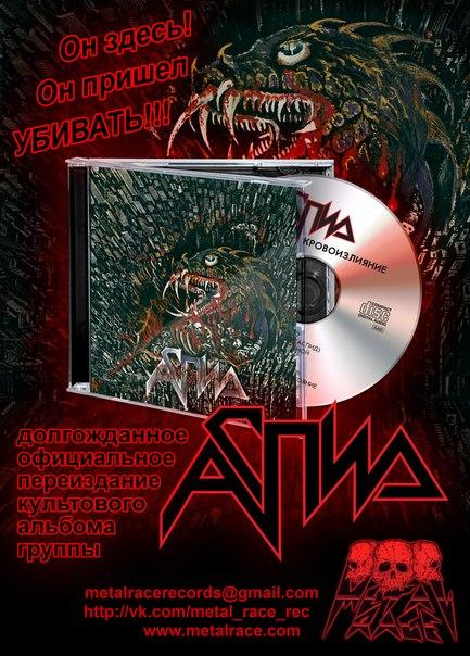 Переиздание альбома группы АСПИД - Кровоизлияние