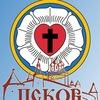 Лютеранство на Псковщине. Прошлое и настоящее