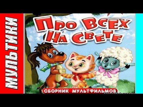 🎥 Сборник мультфильмов для детей Про всех на свете