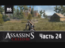 Прохождение Assassins Creed 3: Отстройка поместья, 24