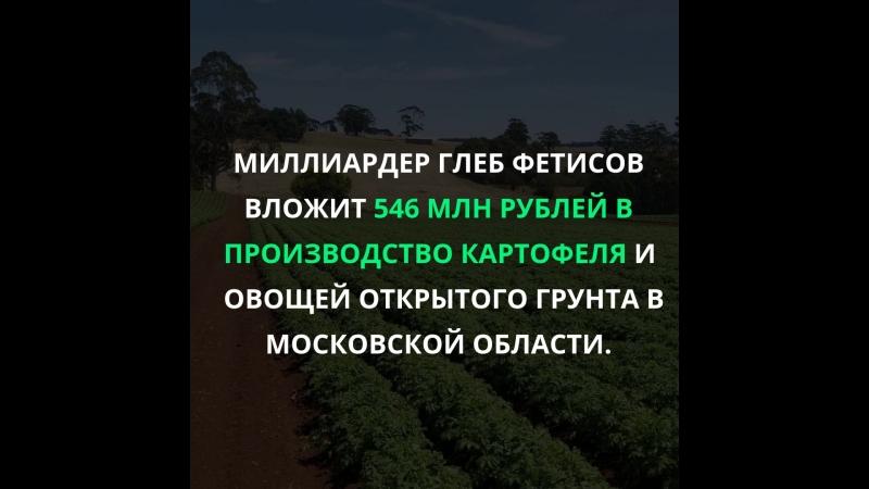 Миллиардер Глеб Фетисов инвестирует 546 миллионов рублей в производство картофеля
