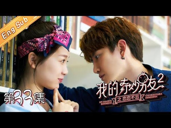 【ENG SUB】 My Amazing Boyfriend II EP33