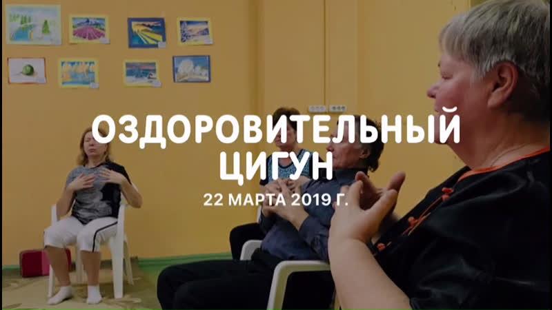 Занятие группы Оздоровительный цигун 22.03.2019 г.