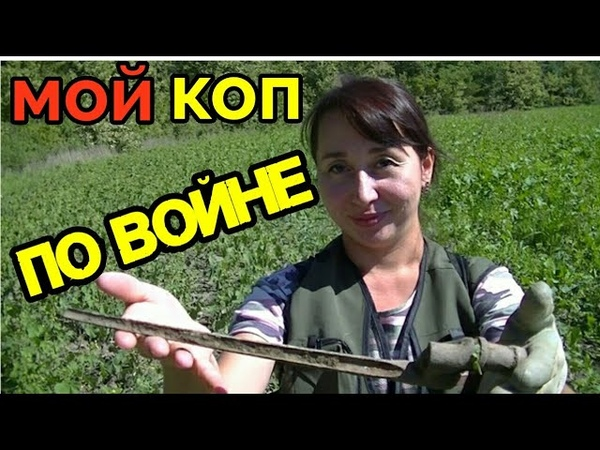 КОП ПО ВОЙНЕ.Мои находки по ВОВ.(WW2 searching)