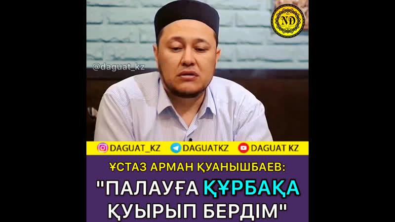 Ұстаз Арман Қуанышбаев: Палауға құрбақа қуырып бердім