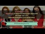 Александра Бадер: Разбор стильных образов героинь фильмов Секс в большом городе.
