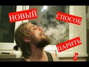 Что будет если покурить жижу для вэйпа через кальян?/smoke VAPE liquid through a hookah