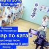 Семинар по Ката 2 - Шихана Анатолия Криводедова