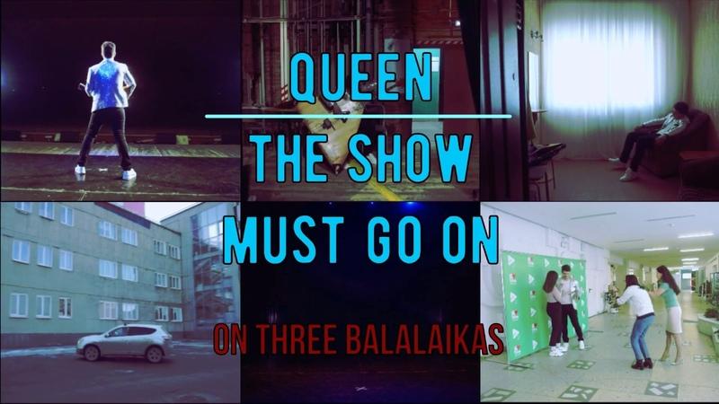 Queen Show Must Go On cover Три балалайки Андрея Кирякова