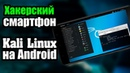 Хакерский смартфон | Kali Linux на Android | NetHunter | UnderMind