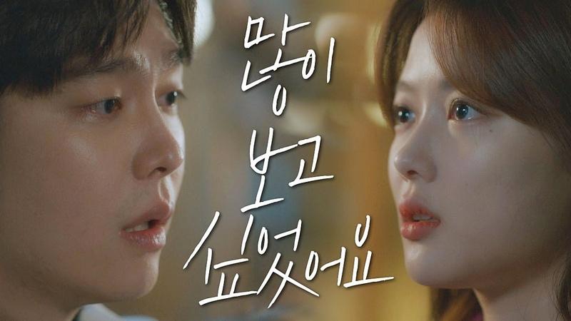 """밀어내는 김유정 Kim You jung 을 붙잡는 윤균상 Yun Kyun Sang 의 진심 """"기다릴게요-"""" 일단"""