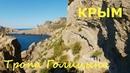 Самые красивые места Крыма. Тропа Голицына. Где стоит побывать!