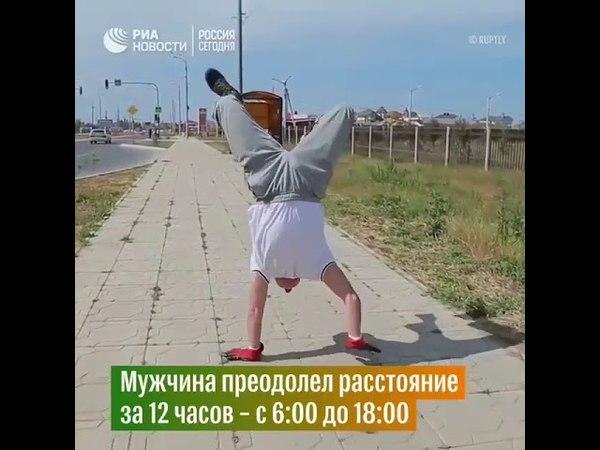 Дагестанец прошагал 10 км между Махачкалой и Каспийском на руках