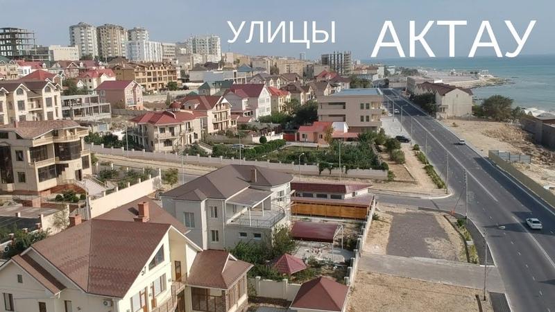 УЛИЦЫ АКТАУ 2018 - Aqtaý kósheleri 2018