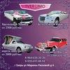 Лимузины Тверь лимузин карета Свадьба ★TverLimo★