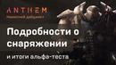 Anthem Новости о снаряжении и итоги альфа теста