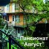 Отдых в Крыму - пансионат «Август»!