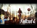 Выживание во всей красе ☛ Прохождение Fallout 4 ☛ 36