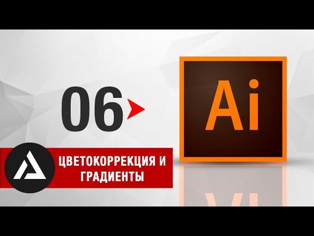 Уроки Adobe Illustrator. Заливка и градиенты