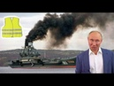 Цунами плохих новостей для путинской власти ТАВКР Адмирал Кузнецов обокрали