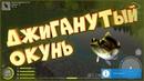 Тест приманки Super Minnow 4 CLR на озере Куори Русская рыбалка 4 Джиговая оснастка спиннинга