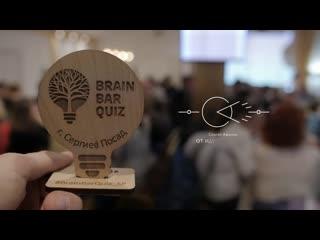 Финал Осенне-Зимнего турнира Brain Bar Quiz 17.02.2019г.