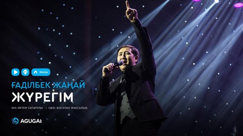 Ғаділбек Жаңай - Жүрегім (аудио)