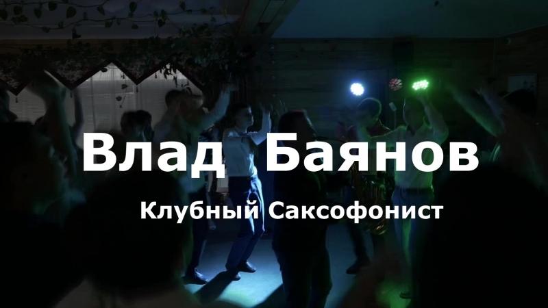 Влад Баянов Клубный Саксофонист
