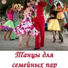 Танцевальный Клуб Молодоженов