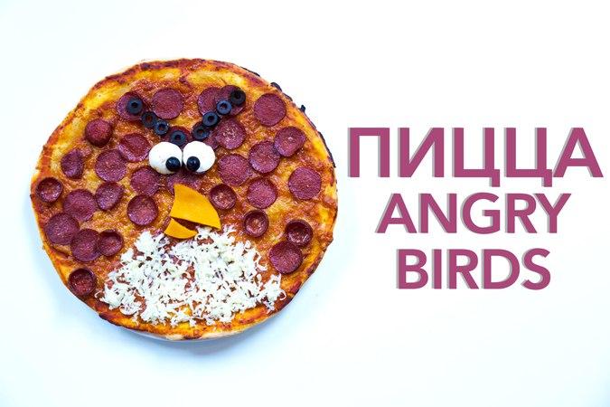 Пицца Angry Birds Рецепты Bon Appetit