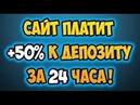 НОВЫЙ ПРОЕКТ VIP GAIN 50% ЗА 24 ЧАСА СТАРТ 21 01 2019 Заработок денег Инвестиции в интернете 2019