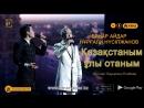 Ернар Айдар Нұрғали Нүсіпжанов Қазақстаным ұлы отаным-ай 2018