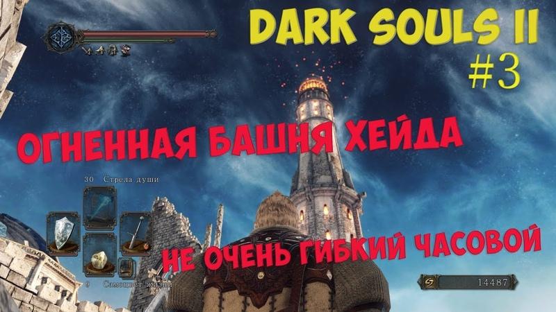 Огненная башня Хейда и Безлюдная пристань (Dark Souls 2) [3]