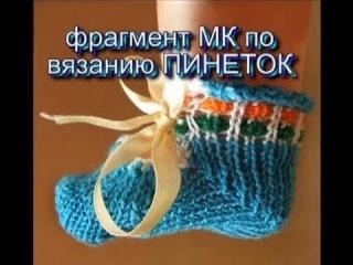 Машинное вязание пинеток (уроки по ссылке)
