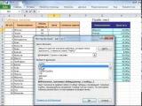 Как использовать функцию ВПР VLOOKUP) в Excel