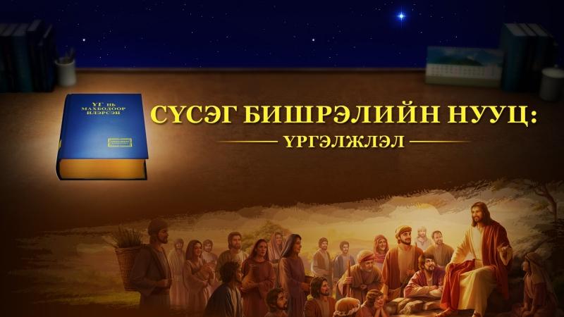 """Христийн сүмийн кино """"Сүсэг бишрэлийн нууц_ Үргэлжлэл"""" Христийн дахин ирэлтийн сайн мэдээ"""