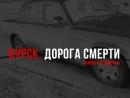 Дорога смерти - Курск, 50 лет Октября, ЮЗГУ