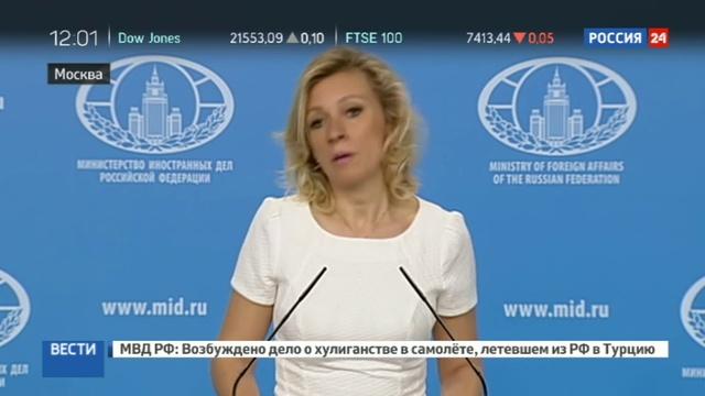 Новости на Россия 24 • Захарова о зеркальном ответе США: пауза затянулась