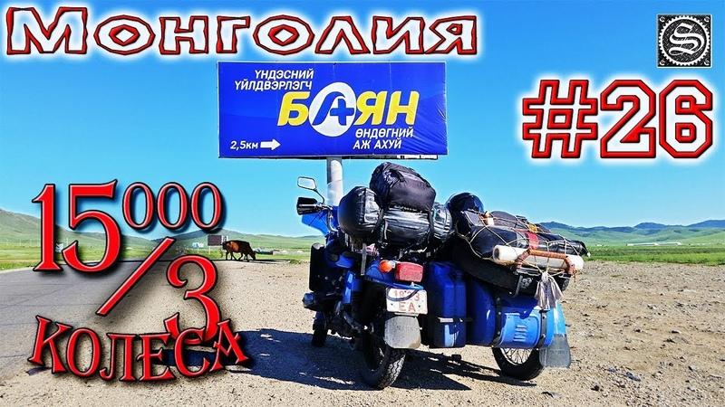 15000 на 3 колеса. День 26. На Урале по Монголии.