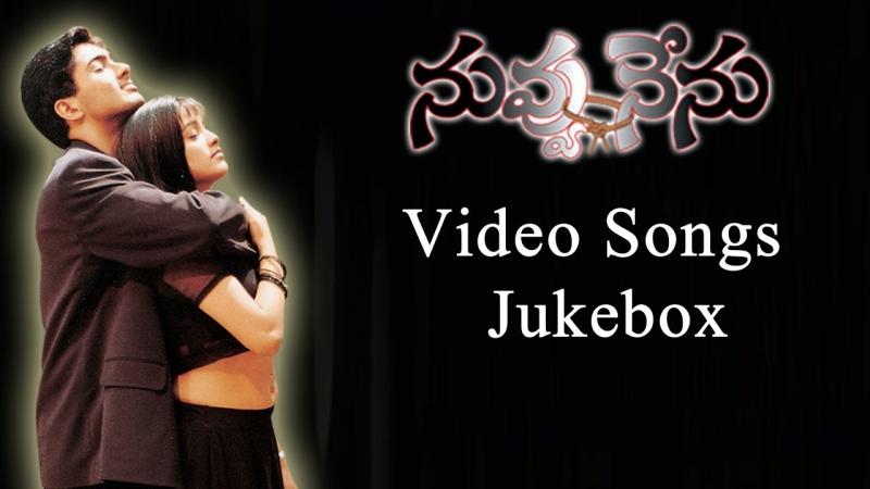 Nuvvu Nenu 2001 Telugu Movie Full Video Songs Jukebox Uday Kiran, Anitha