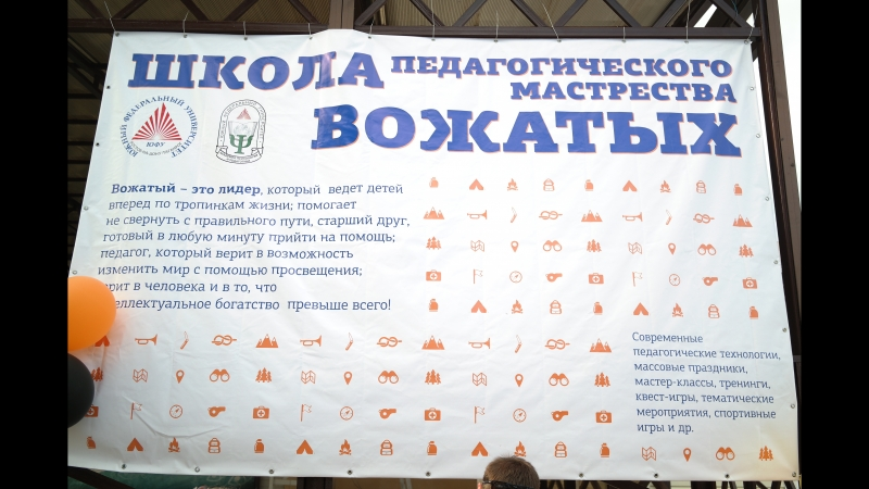 Школа Вожатых ЮФУ 2018 г Дивноморск