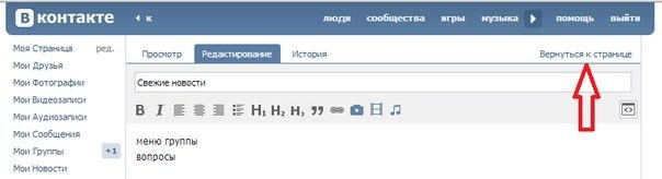 Как сделать ссылку на меню группы вконтакте
