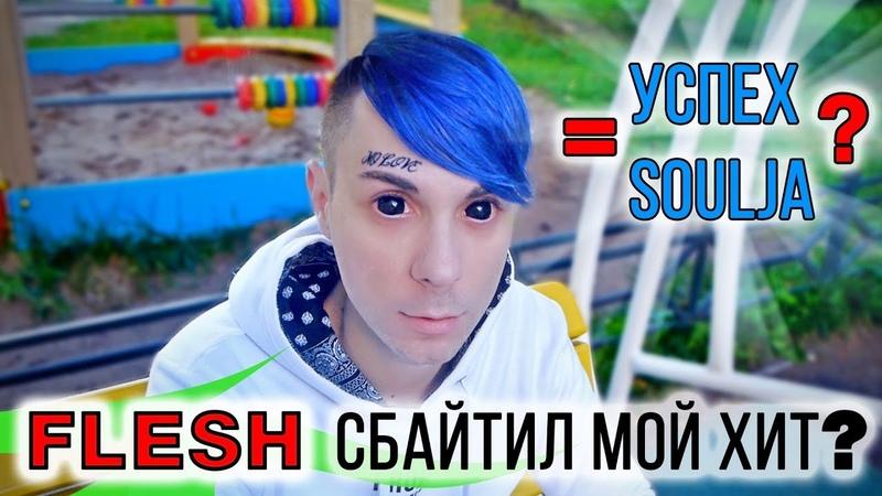 ЛОУКИК - УСПЕХ