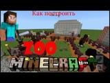 #5 Как построить ZOO в MINECRAFT