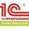 1С - Альметьевск, Казань
