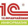 1С - Альметьевск
