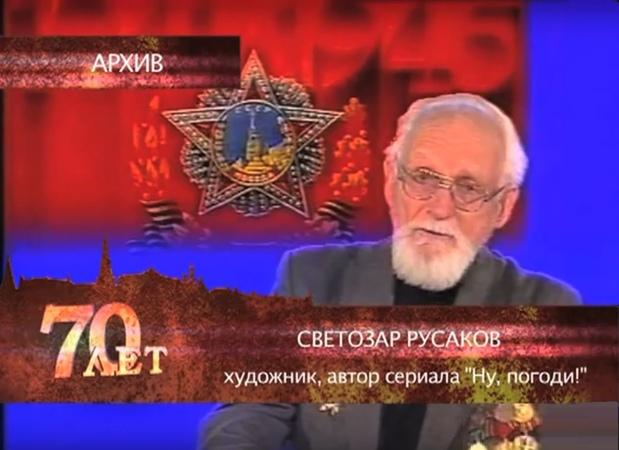 Светозар Русаков - создатель персонажей Ну,Погоди! [FULL HD - 1080p]