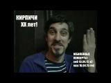 Оперный певец Александр Ливер поздравляет Кирпов с юбилеем