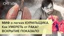 Легкие курильщика VS Легкие городского жителя РАК ЛЕГКИХ Загрязнение окружающей среды